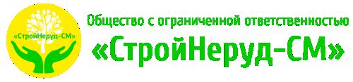 """ООО """"СтройНеруд-CМ"""""""